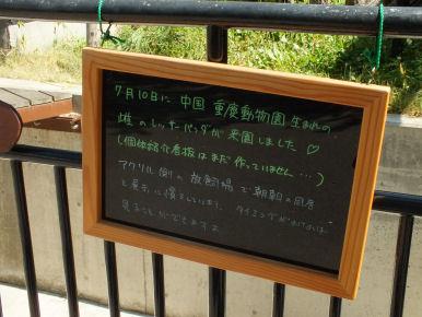 05asahiyama2013722m_002